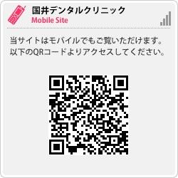 国井デンタルクリニックモバイルサイト